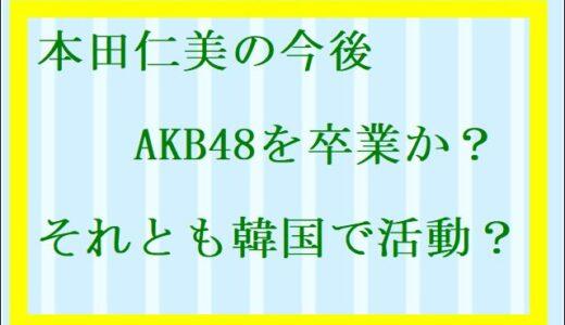 本田仁美は今後AKB48を卒業か?韓国へ契約移籍して活動する可能性が高い理由