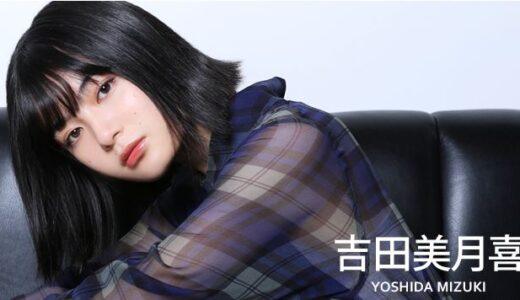 吉田美月喜の高校やプロフィール詳細|CMやドラマで大注目の彼女に彼氏はいる?