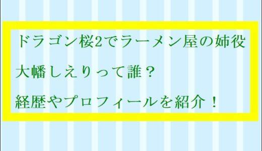 ドラゴン桜2ラーメン屋で姉(瀬戸玲)を演じる大幡しえりの経歴やプロフィール