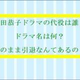 深田恭子2021夏ドラマの代役は誰?主演ドラマ名や引退説も探ってみた!