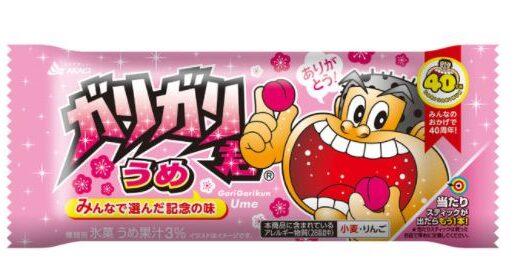 ガリガリ君「うめ味」が2021年新作として発売決定|発売日や値段をチェック!
