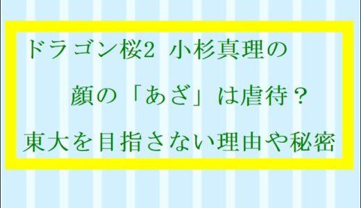 ドラゴン桜2小杉麻里の「あざ」は父親の虐待?東大へ行かない理由や秘密に迫る