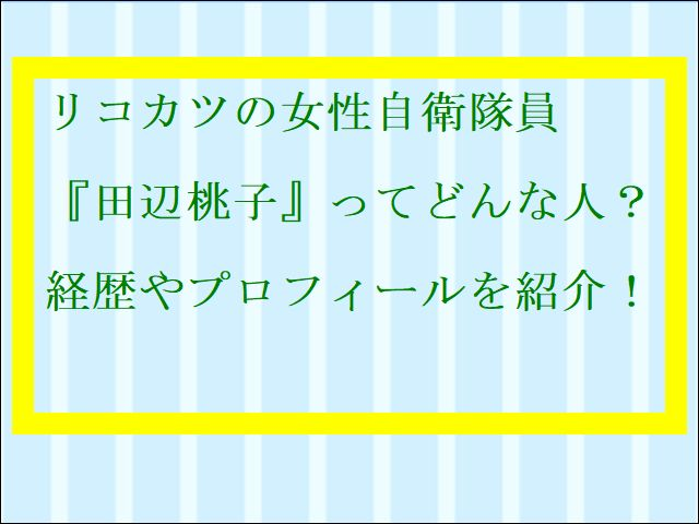田辺桃子 経歴