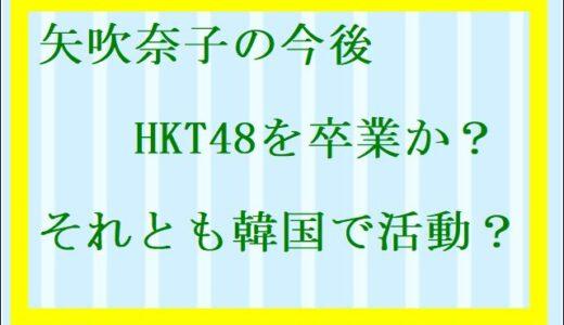 矢吹奈子は今後HKT48を卒業するのか復帰するのか|IZ*ONE卒業後の引退もある?